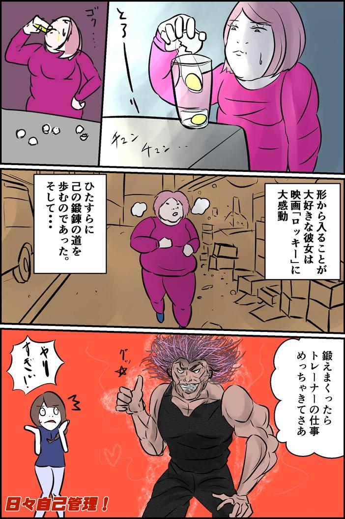 【フリ子でランス】#29 ランサーの生活習慣-3_r