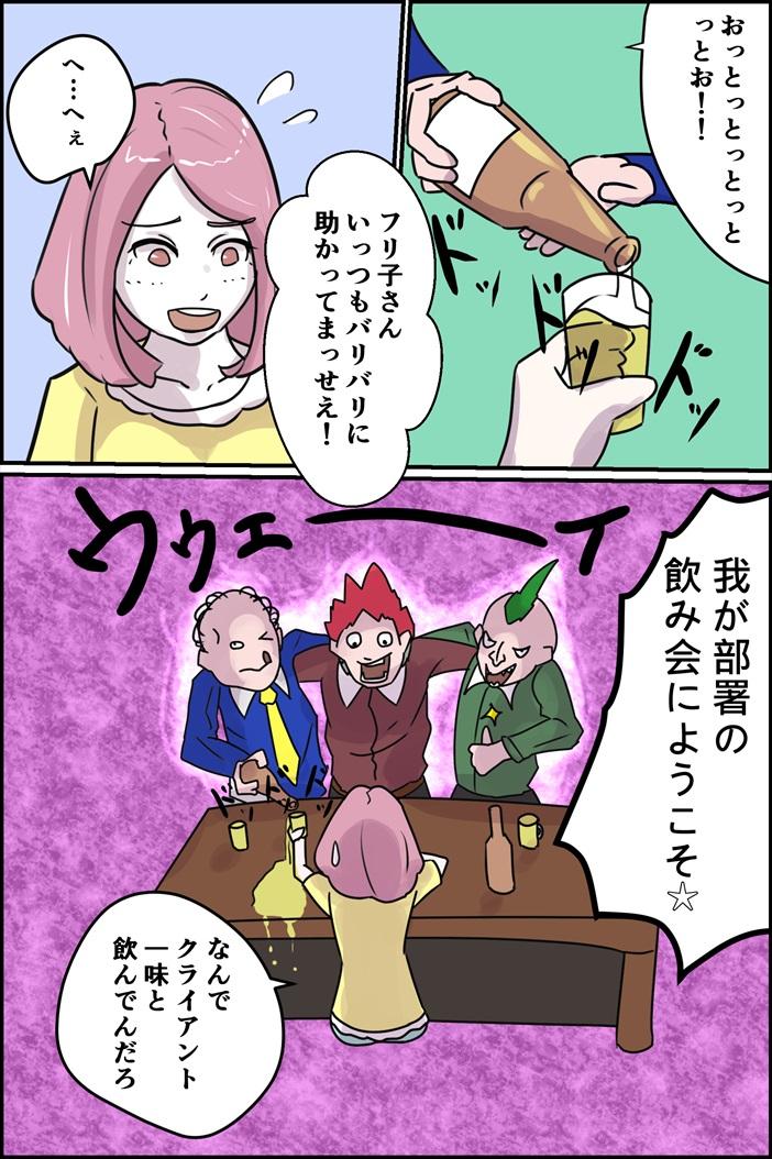 【フリ子でランス】#28 囲い込みのお誘い-1_r