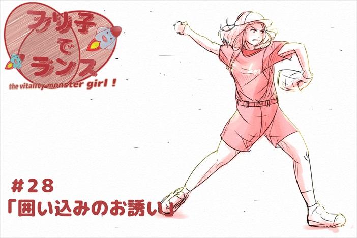 """【フリ子でランス】#28 """"囲い込みのお誘い"""""""