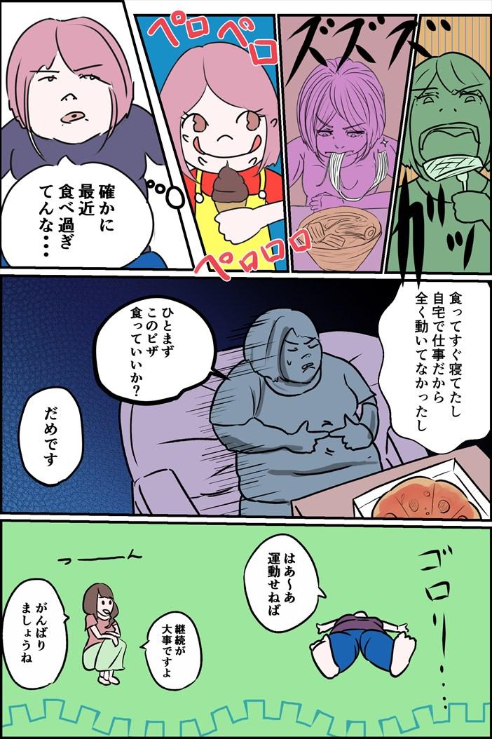 【フリ子でランス】#29 ランサーの生活習慣-2_r