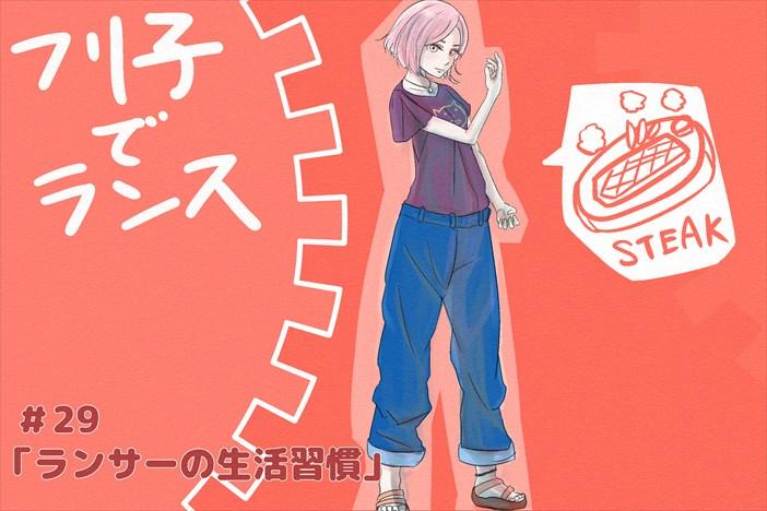 """【フリ子でランス】#29 """"ランサーの生活習慣"""""""