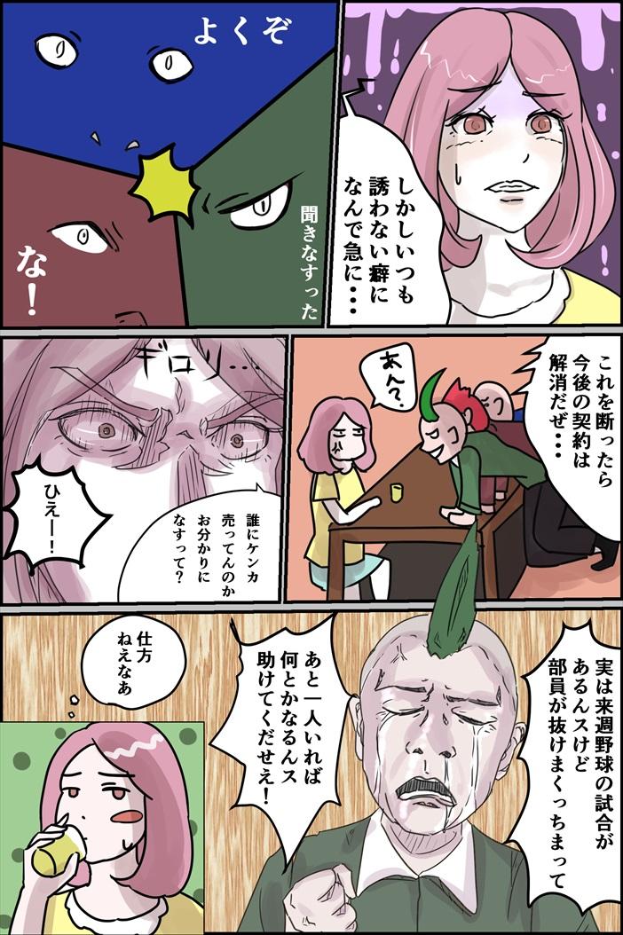 【フリ子でランス】#28 囲い込みのお誘い-2_r