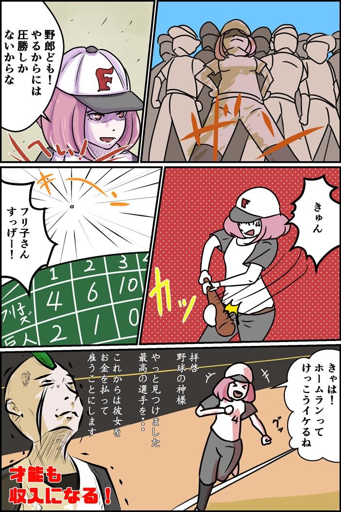 【フリ子でランス】#28 囲い込みのお誘い-3_r