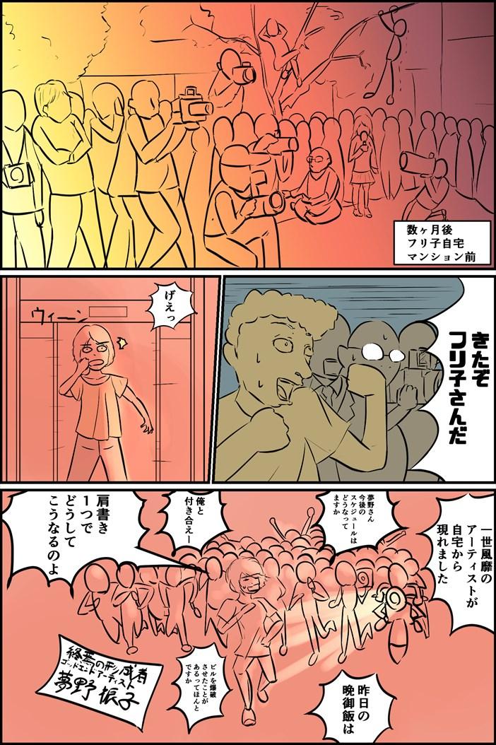 """【フリ子でランス】#30 """"わたしは何者?""""-3_r"""