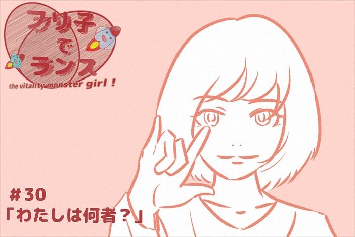 """【フリ子でランス】#30 """"わたしは何者?"""""""