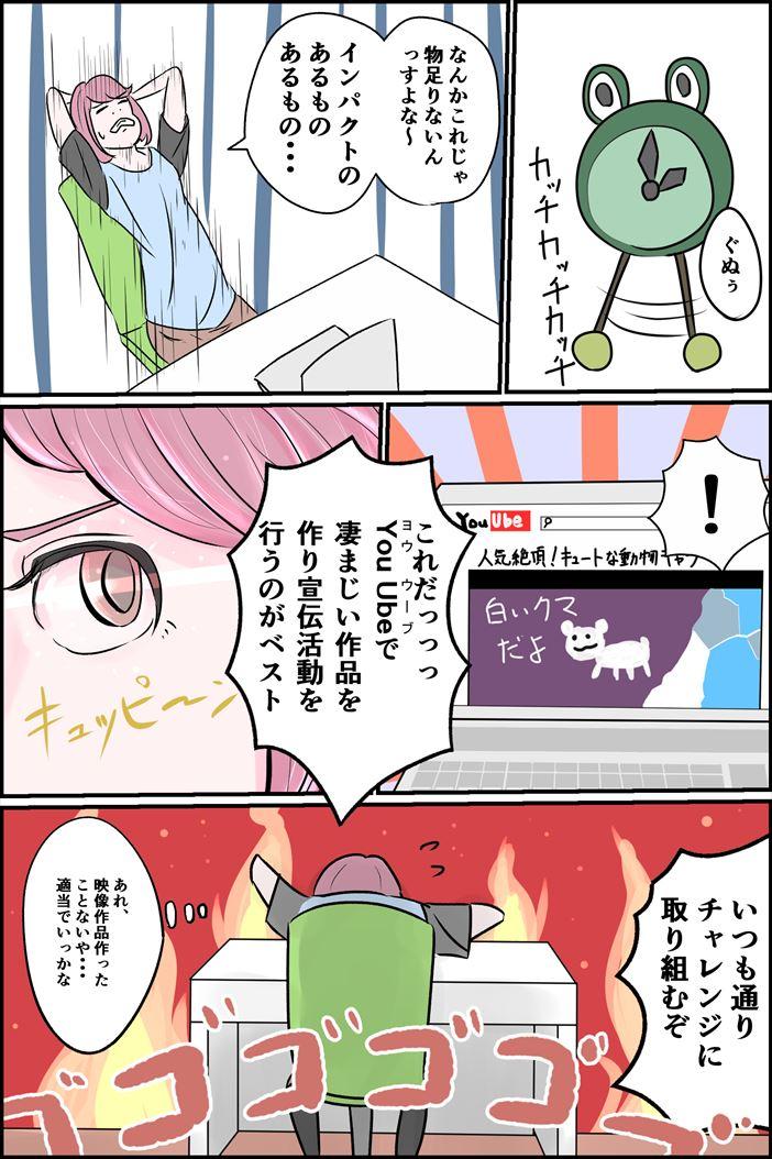 """【フリ子でランス】#31 """"WebでPR作戦!""""-2_r"""