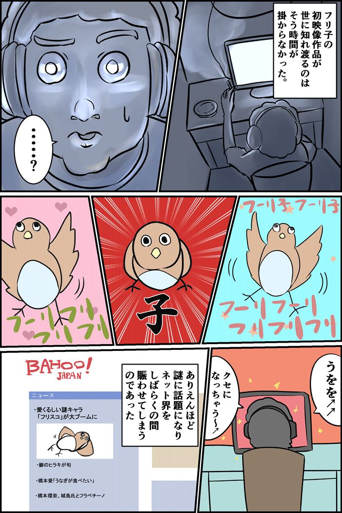 """【フリ子でランス】#31 """"WebでPR作戦!""""-3_r"""