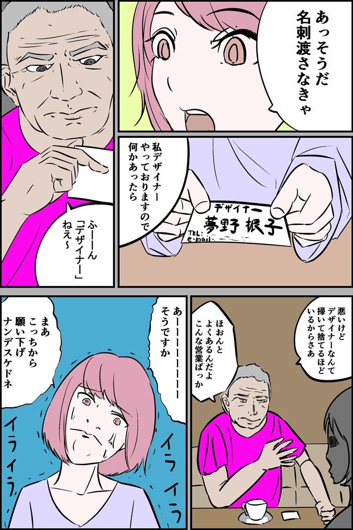 """【フリ子でランス】#30 """"わたしは何者?""""-1_r"""