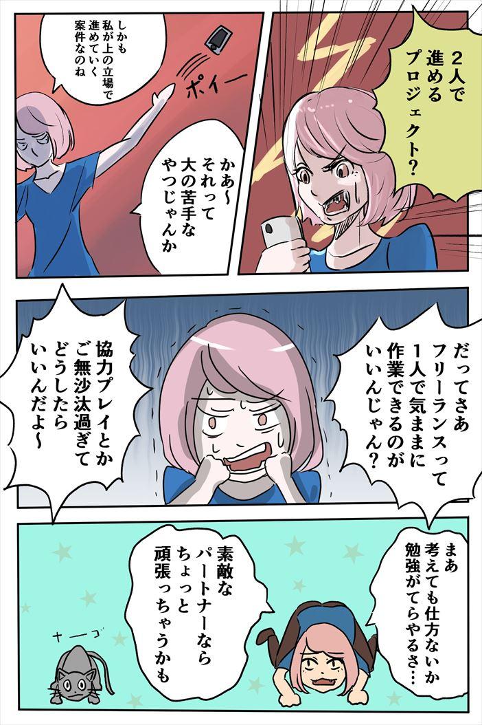 """【フリ子でランス】#32 """"2人でお仕事!?""""-1_r"""