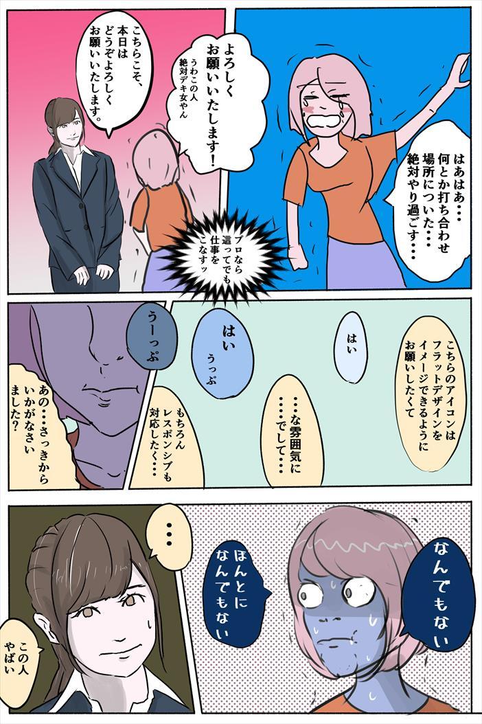 """【フリ子でランス】#33 """"信用と意地""""-3_r"""