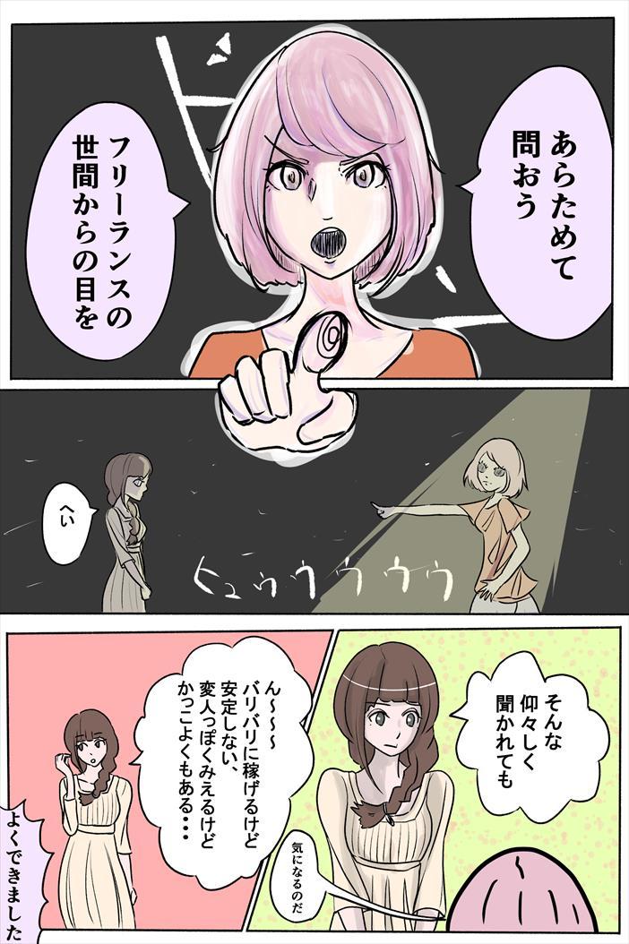 """【フリ子でランス】#33 """"信用と意地""""-1_r"""