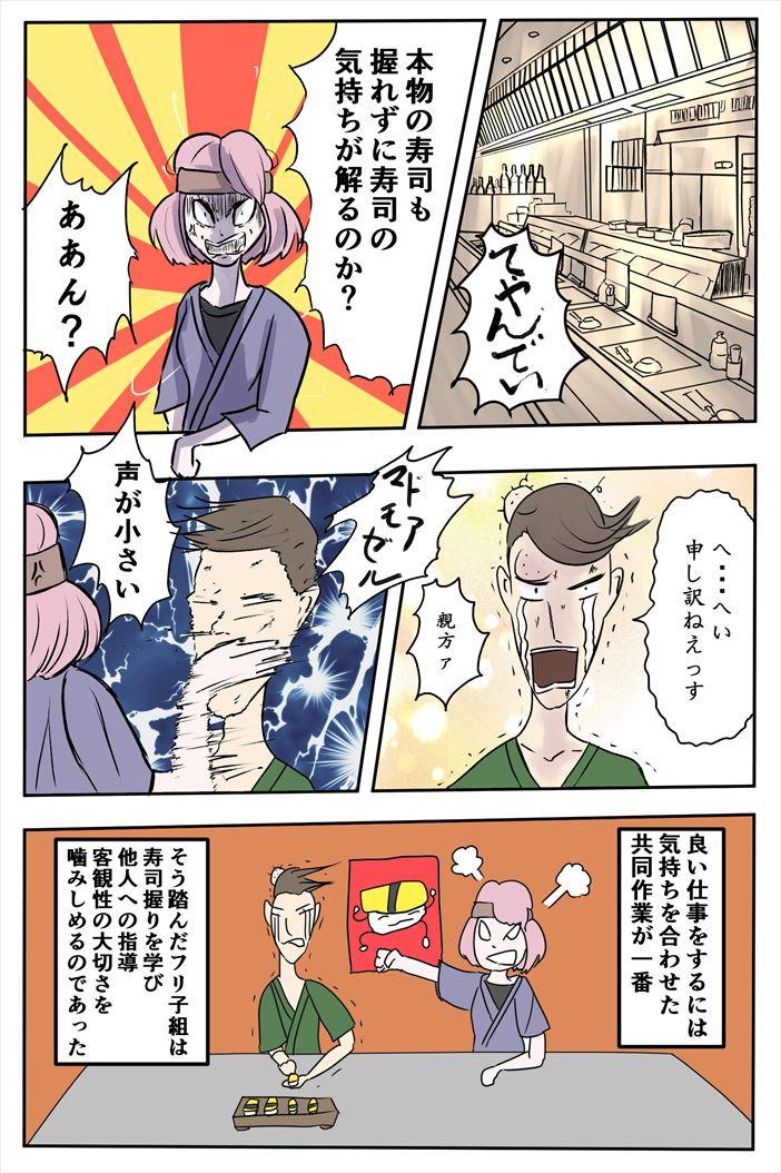 """【フリ子でランス】#32 """"2人でお仕事!?""""-3_r"""