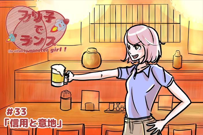 """【フリ子でランス】#33 """"信用と意地"""""""