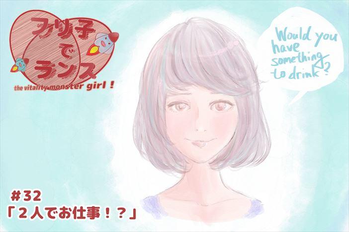 """【フリ子でランス】#32 """"2人でお仕事!?"""""""