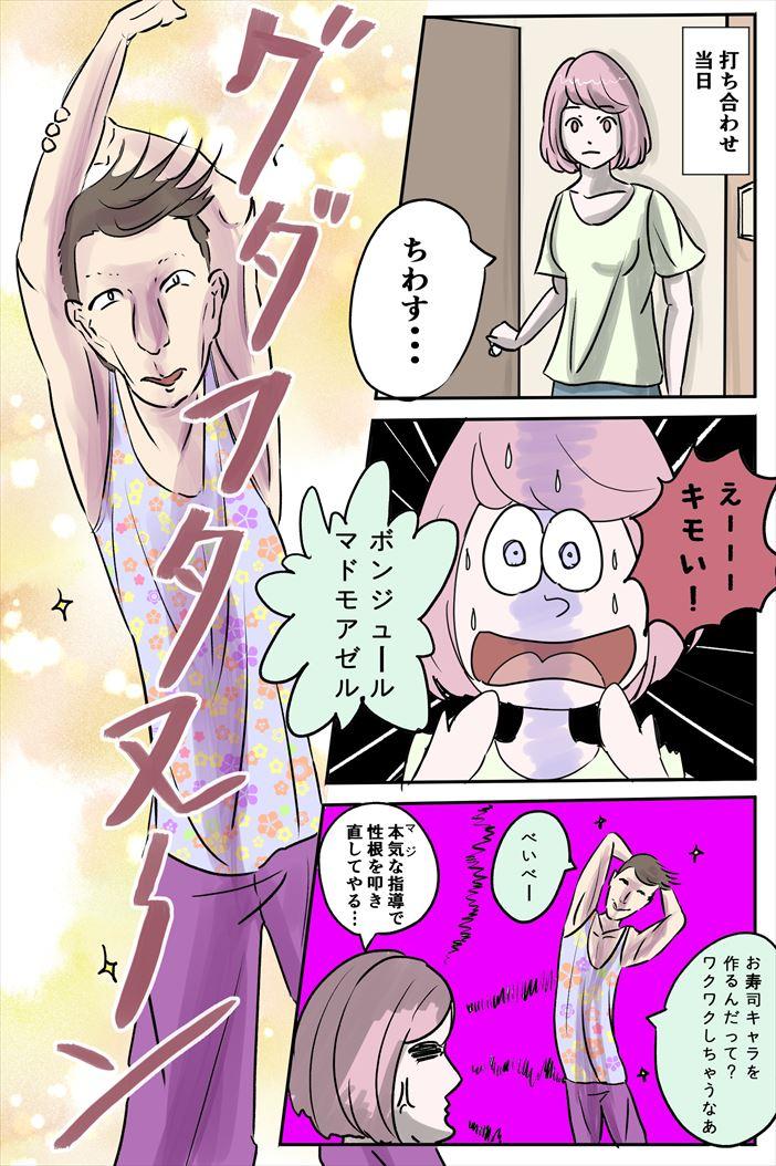"""【フリ子でランス】#32 """"2人でお仕事!?""""-2_r"""