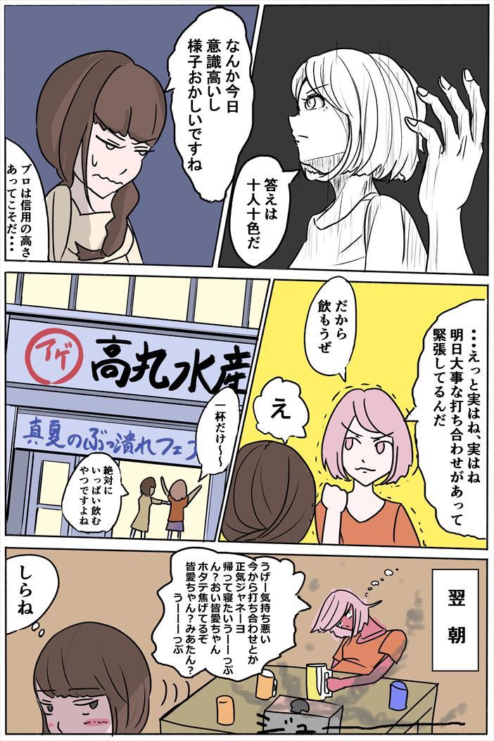 """【フリ子でランス】#33 """"信用と意地""""-2_r"""