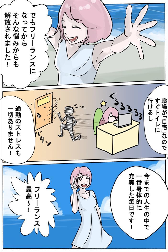 """【フリ子でランス】#34 """"在宅のイイトコ""""-3_r"""