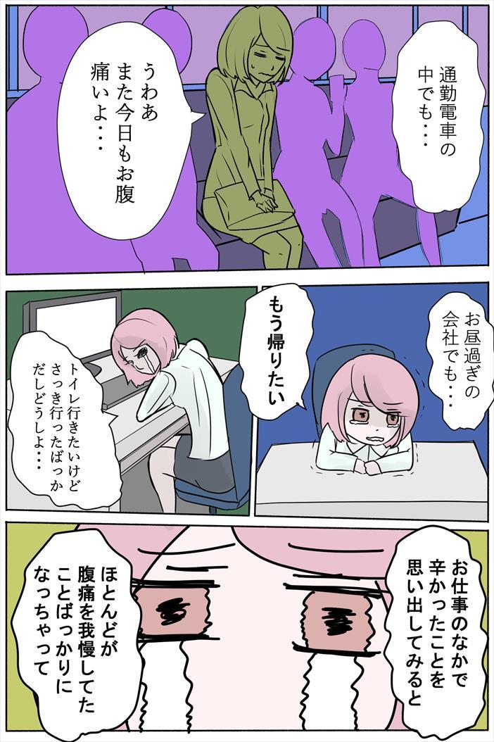 """【フリ子でランス】#34 """"在宅のイイトコ""""-2_r"""