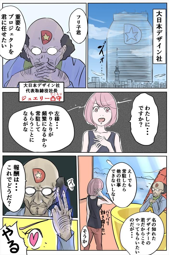 """【フリ子でランス】#35 """"超企業に常駐!?""""-1_r"""