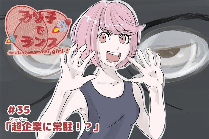 """【フリ子でランス】#35 """"超企業に常駐!?"""""""