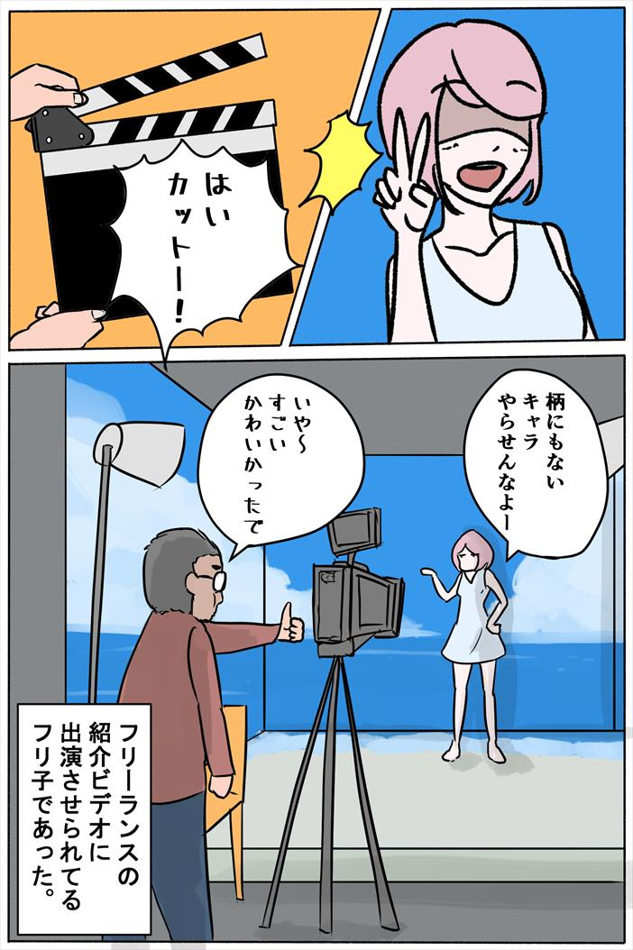 """【フリ子でランス】#34 """"在宅のイイトコ""""-4_r"""