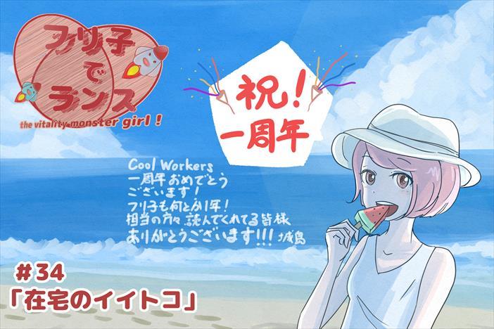 """【フリ子でランス】#34 """"在宅のイイトコ"""""""