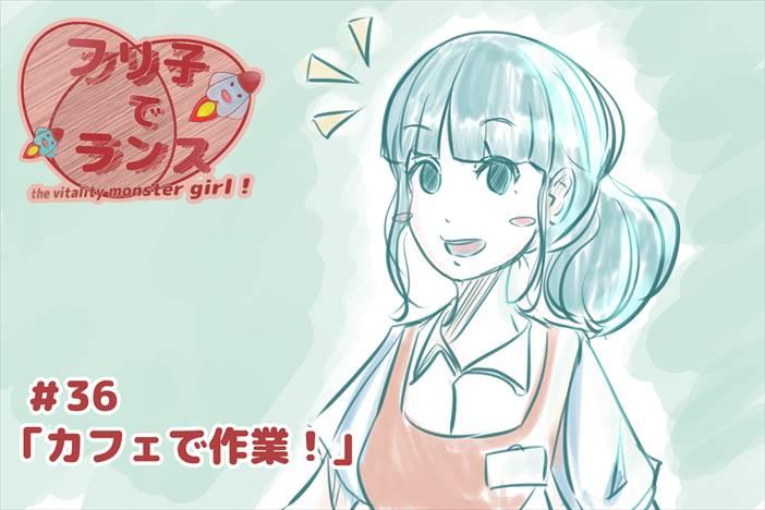 """【フリ子でランス】#36 """"カフェで作業!"""""""