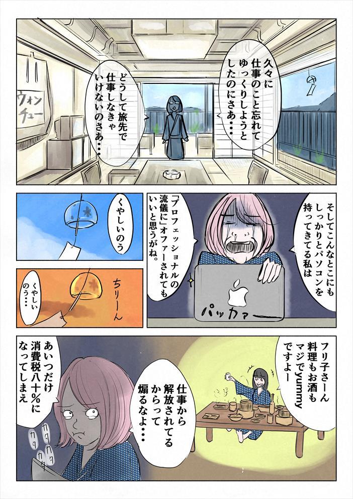 """【フリ子でランス】#37 """"旅行中なのに!?""""-2_r"""