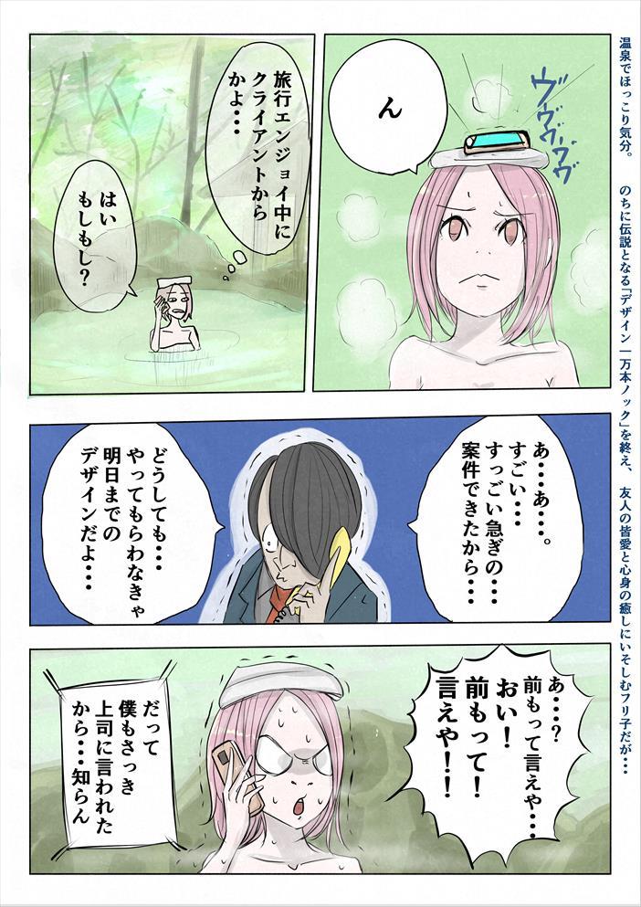 """【フリ子でランス】#37 """"旅行中なのに!?""""-1_r"""