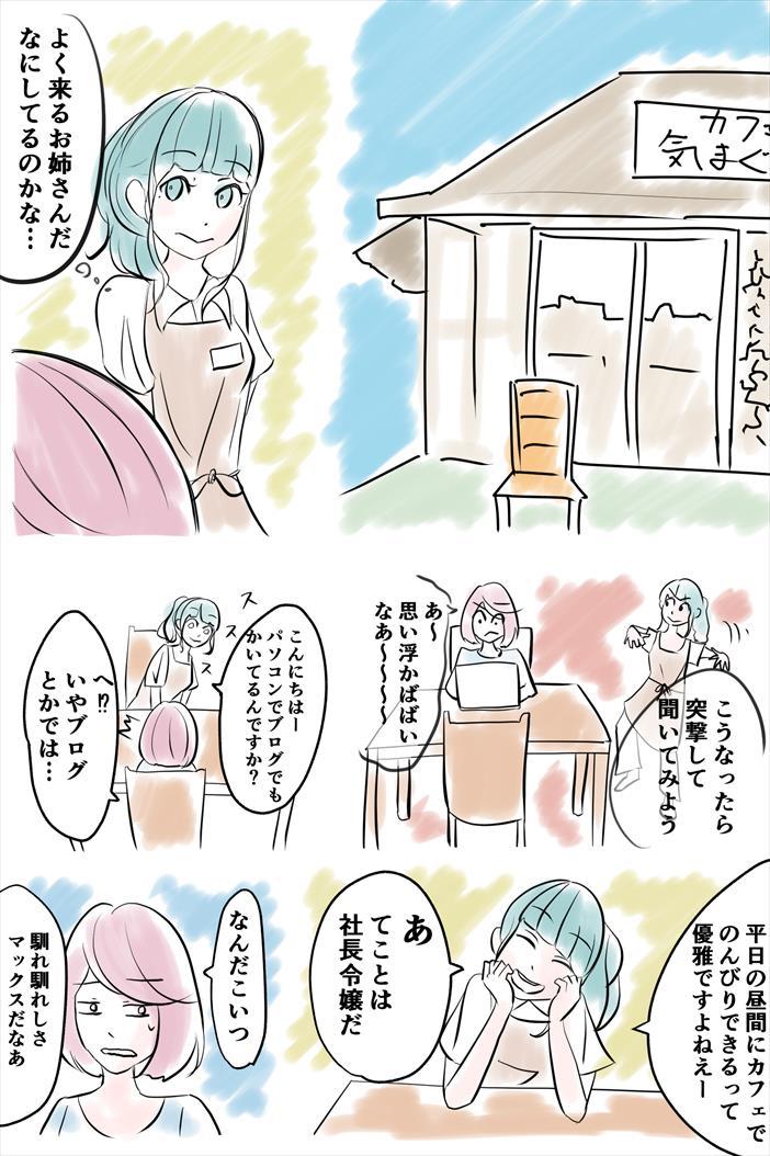 """【フリ子でランス】#36 """"カフェで作業!""""-1_r"""