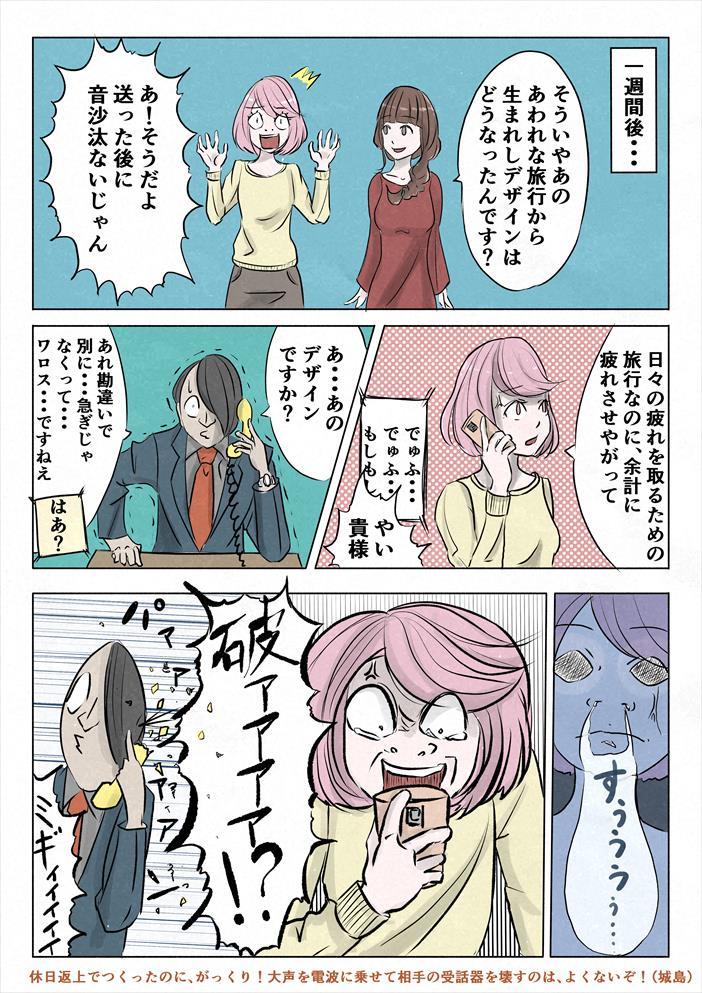 """【フリ子でランス】#37 """"旅行中なのに!?""""-3_r"""