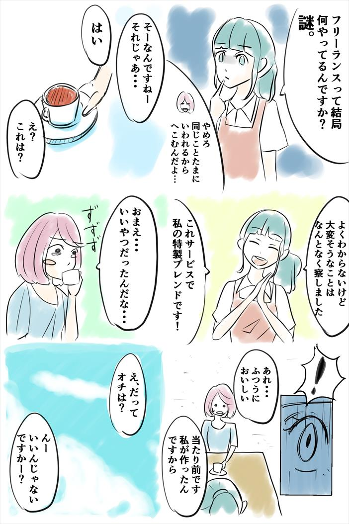 """【フリ子でランス】#36 """"カフェで作業!""""-3_r"""