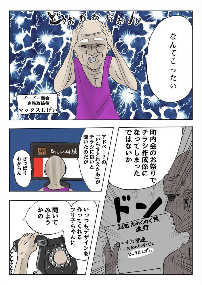 """【フリ子でランス】#38 """"お人好しなお手伝い""""-1_r"""