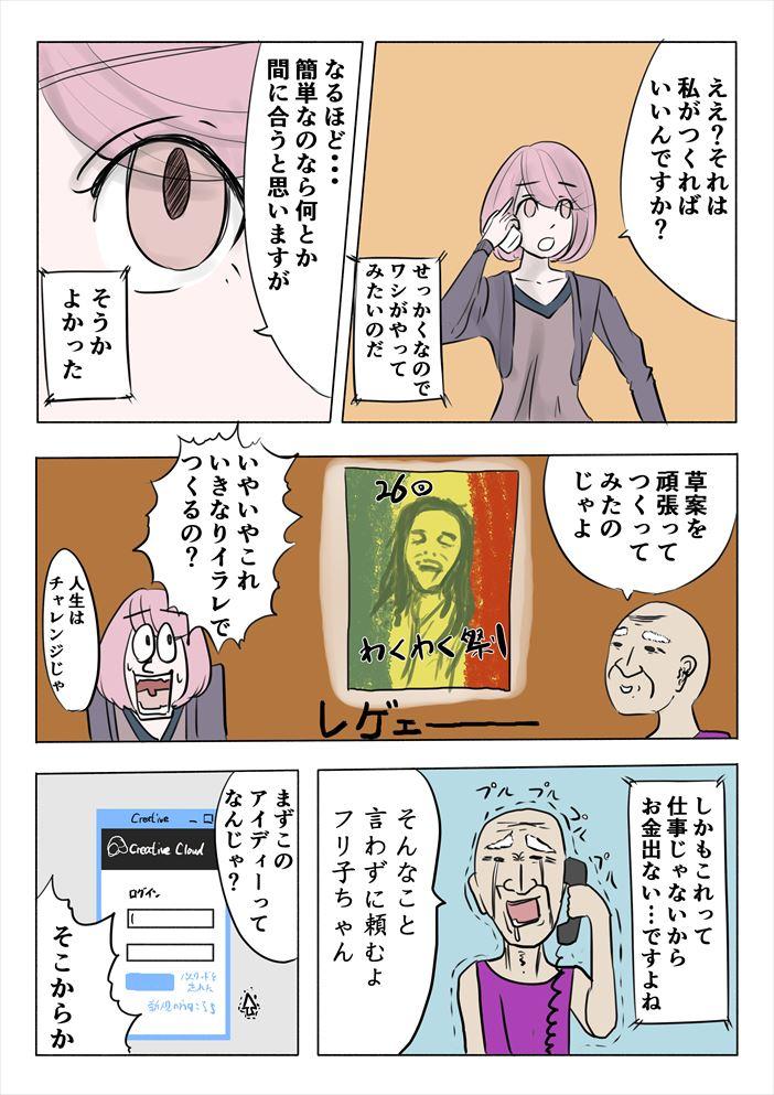 """【フリ子でランス】#38 """"お人好しなお手伝い""""-2_r"""