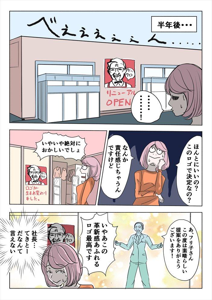 """【フリ子でランス】#40 """"てきとーなデザイン""""-3_r"""
