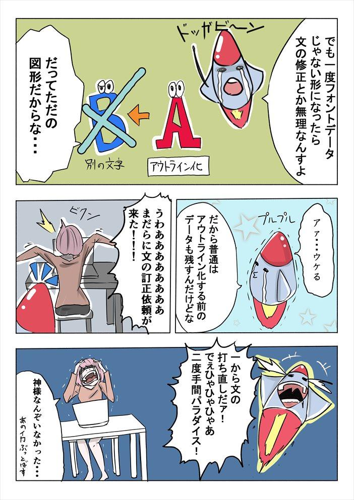 """【フリ子でランス】#39 """"アウトラインのいろは""""-3_r"""