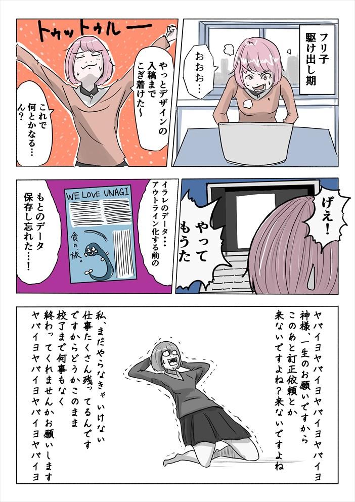 """【フリ子でランス】#39 """"アウトラインのいろは""""-1_r"""