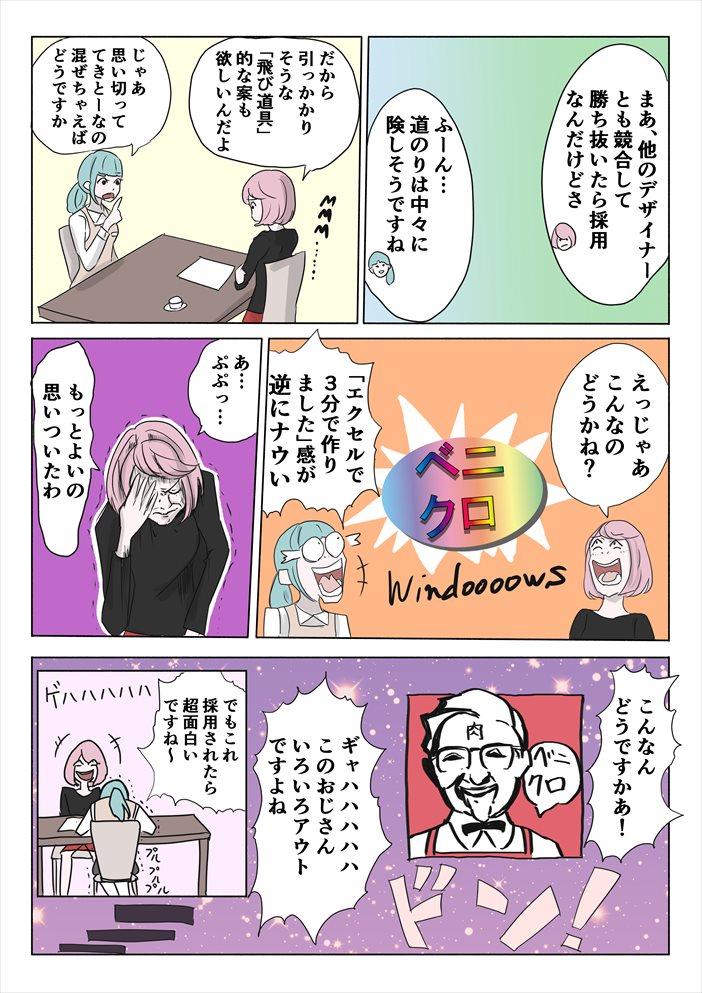 """【フリ子でランス】#40 """"てきとーなデザイン""""-2_r"""