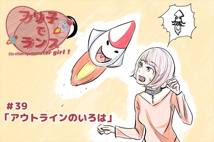 """【フリ子でランス】#39 """"アウトラインのいろは"""""""