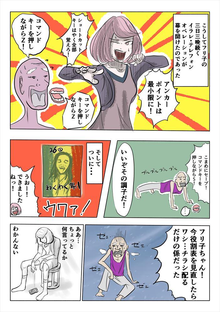 """【フリ子でランス】#38 """"お人好しなお手伝い""""-3_r"""