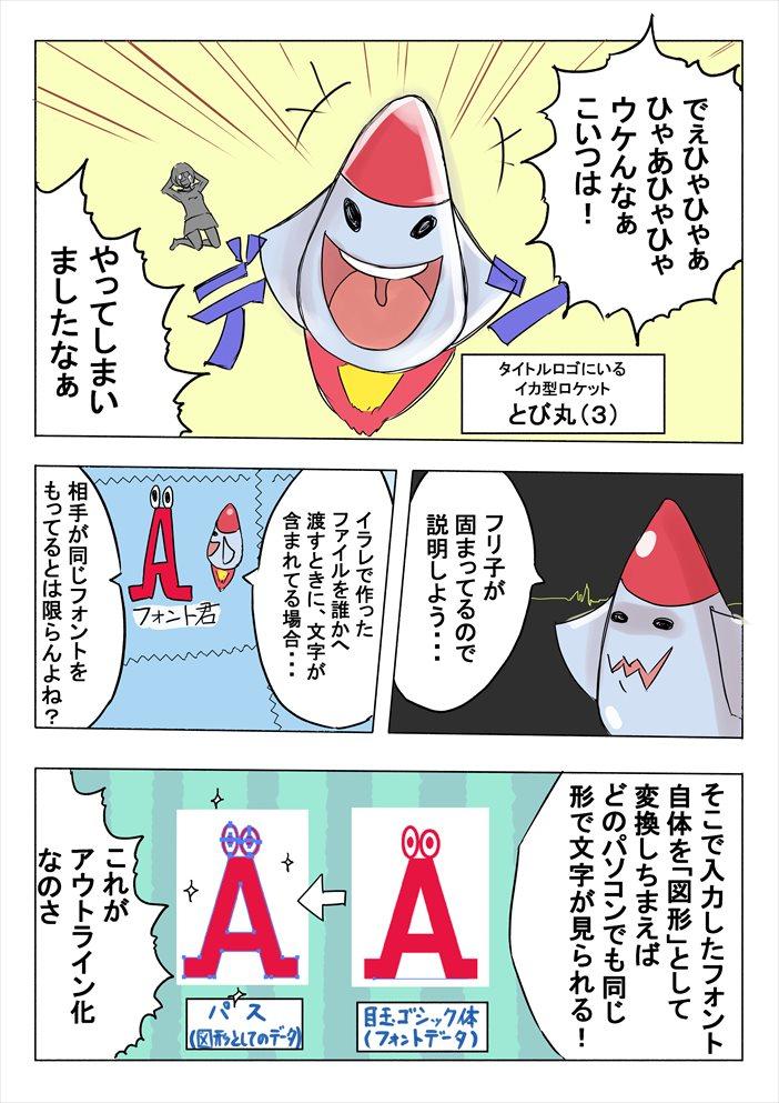 """【フリ子でランス】#39 """"アウトラインのいろは""""-2_r"""