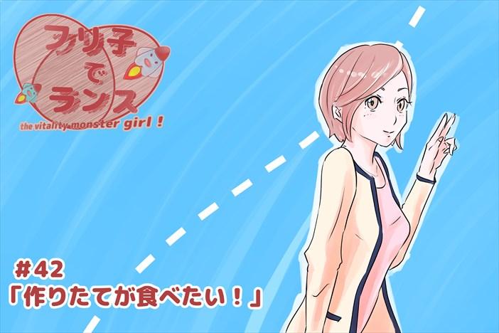 """【フリ子でランス】#42 """"作りたてが食べたい!"""""""