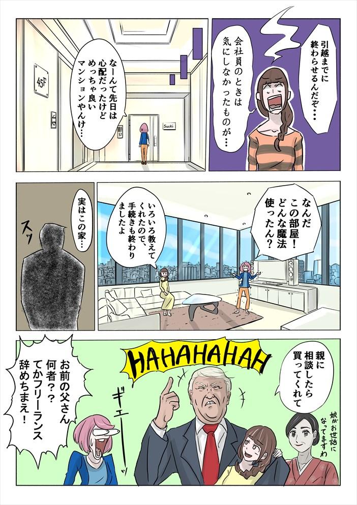 """【フリ子でランス】#41 """"引っ越しは大変!""""-3_r"""
