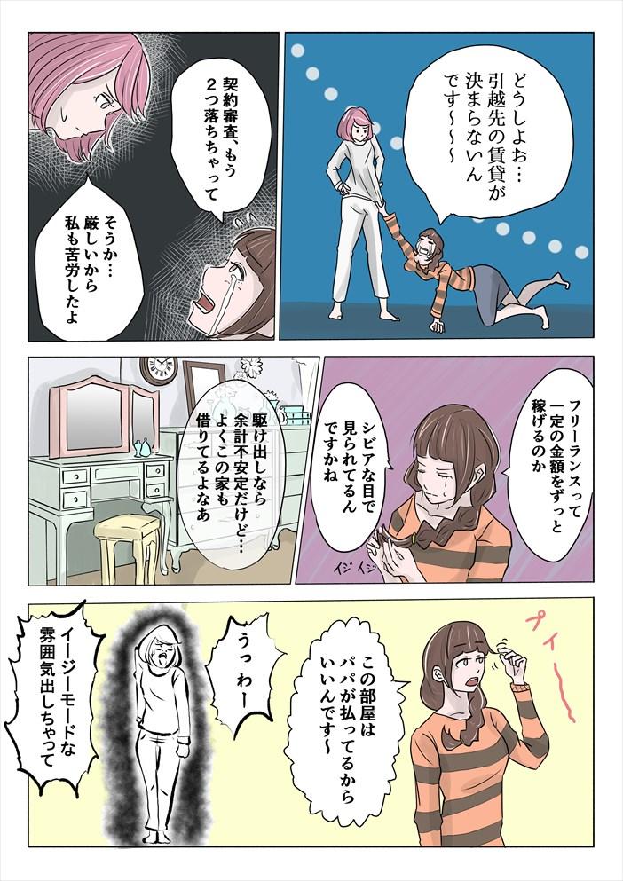 """【フリ子でランス】#41 """"引っ越しは大変!""""-1_r"""