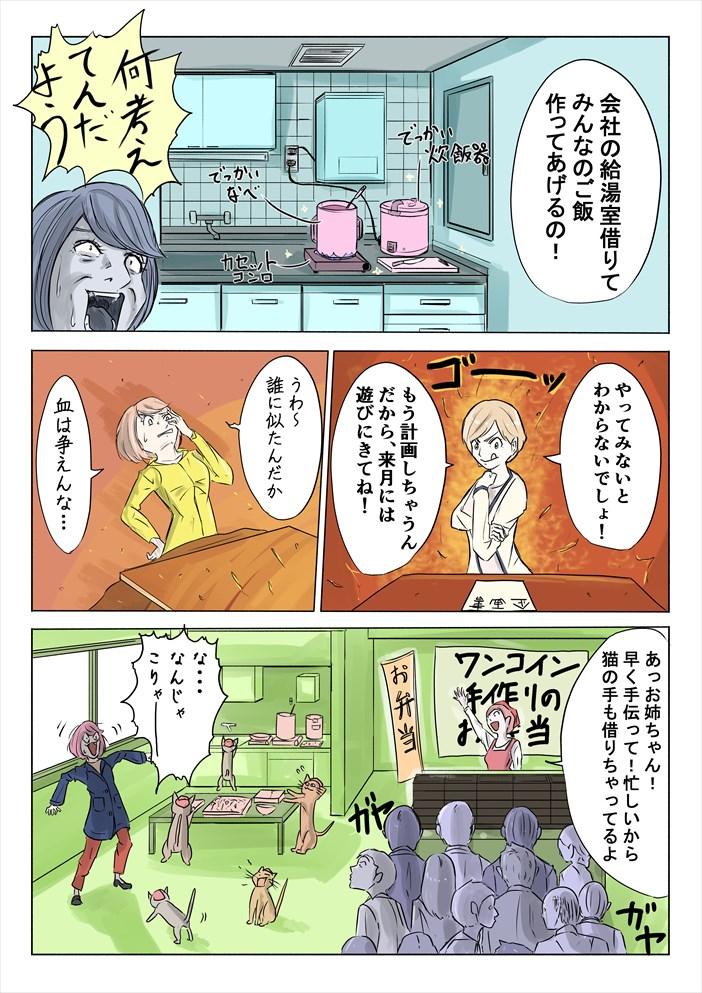 """【フリ子でランス】#42 """"作りたてが食べたい!""""-3_r"""