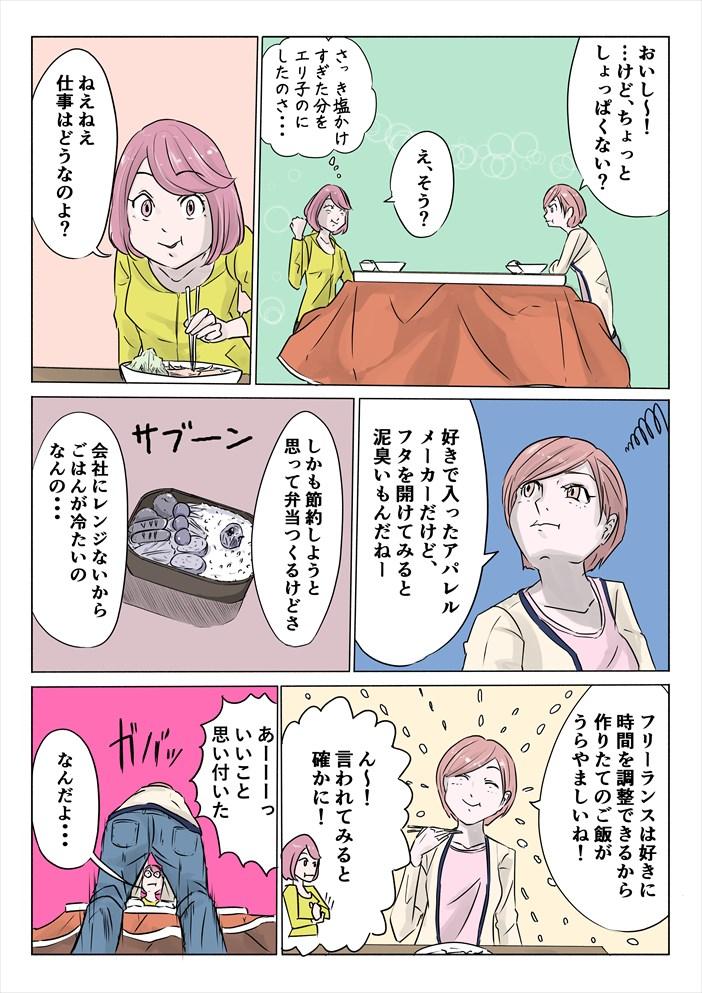"""【フリ子でランス】#42 """"作りたてが食べたい!""""-2_r"""