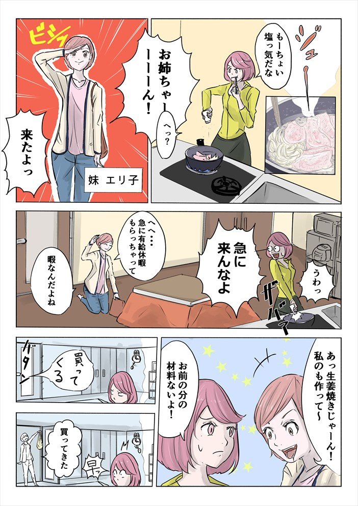 """【フリ子でランス】#42 """"作りたてが食べたい!""""-1_r"""
