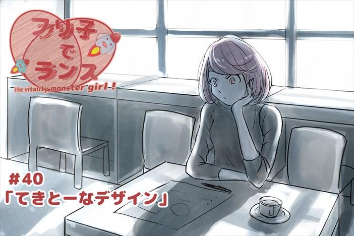"""【フリ子でランス】#40 """"てきとーなデザイン"""""""