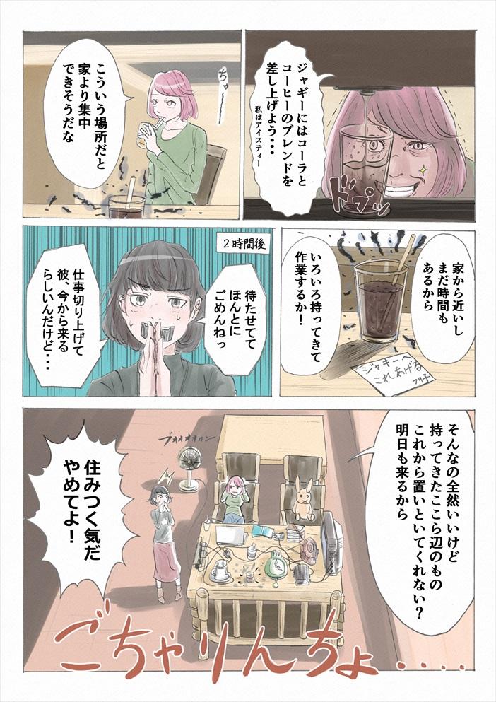 """【フリ子でランス】#43 """"快適な作業場""""-3_r"""