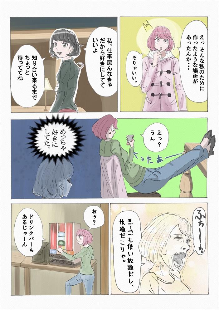 """【フリ子でランス】#43 """"快適な作業場""""-2_r"""